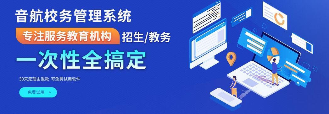 南京音航信息科技有限公司排名优化网络推广案例